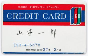 Thẻ tín dụng đầu tiên của JCB