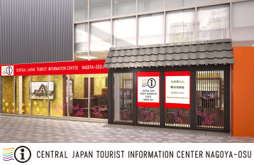 CENTRAL JAPAN TOURIST INFORMATION CENTER NAGOYA-OSU